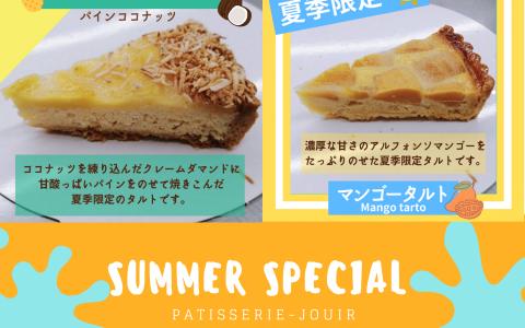 🌻夏限定タルト発売のお知らせ🌻